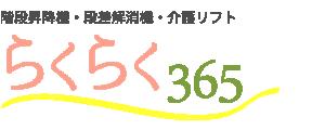 らくらく365福祉機器