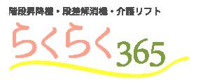 株式会社コーケン(らくらく365福祉機器)
